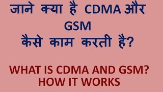 What is CDMA and  GSM? GSM AUR CDMA KYA HAI JAANE HINDI(HOW CDMA and GSM works which is best. vodafone, airtel, idea is gsm. and mts. tata is cdma. जाने क्या है cdma और gsm हिंदी में., 2015-11-11T16:02:48.000Z)