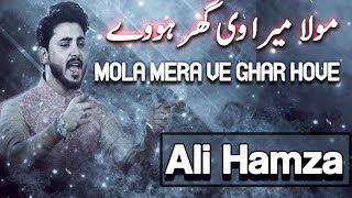Ali Hamza   Mola Mera Ve Ghar Howay Ute Alma Di Chaan Howay   Naat   Ramadan 2018   Aplus