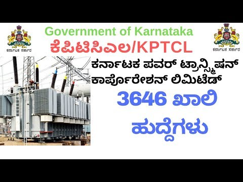 Karnataka Power Transmission Corporation Limited-KPTCL