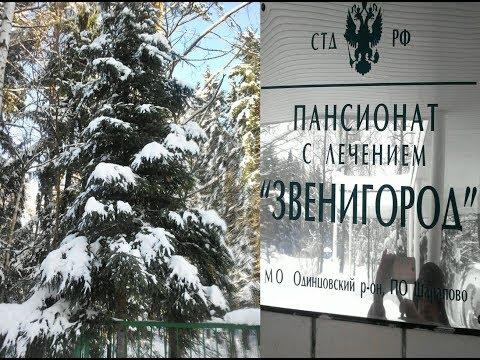 2018 02 Пансионат СТД ЗВЕНИГОРОД