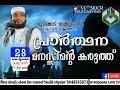 Kabeer Baqavi | മുടിക്കോട് പ്രഭാഷണം | 28 9 2016 Live Stream video