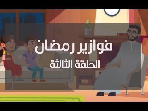 استمتعوا معنا بمشاهدة فوازير رمضان الحلقة الثالثة اللي يعرف الإجابة يكتبها في التعليقات