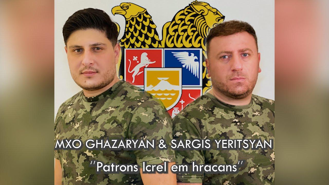 Download Mxo Ghazaryan & Sargis Yritsyan        Patrons Lcrel em hracans: Պատրոնս լցրել եմ հրացանս 2020