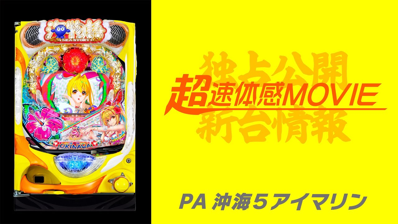 【超速体感MOVIE】PAスーパー海物語IN沖縄5withアイマリン
