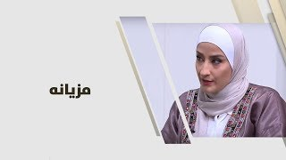 ليندا الحلاق، منى الناصر وشروق خريس - مزيانه