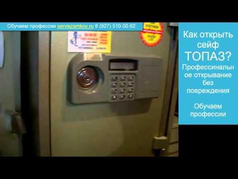 Взлом отмычками TOPAZ   Как открыть сейф Топаз (Как открыть сейф Топаз? Показали открывание сейфа Топаз без повреждения. Мастер вскрывает замок сейфа TopazИспользов
