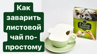 Cupps Капсы цельнолистовой чай без хлопот в любом месте