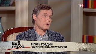 Игорь Гордин. Мой герой