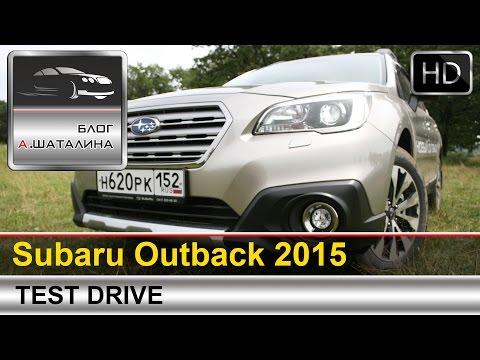 Subaru Outback (Субару Аутбек) 2015  тест-драйв с Шаталиным Александром