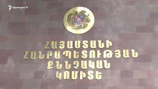 ՔԿ-ն նոր փաստեր է ձեռք բերել Հովիկ Աբրահամյանին առնչվող քրեական գործով
