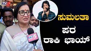 ಸುಮಲತಾಗೆ ಸಿಕ್ತು ರಾಕಿಂಗ್ ಸ್ಟಾರ್ ಯಶ್ ಬೆಂಬಲ | Rocking Star Yash To Campaign For Sumalatha | TV5 Kannada