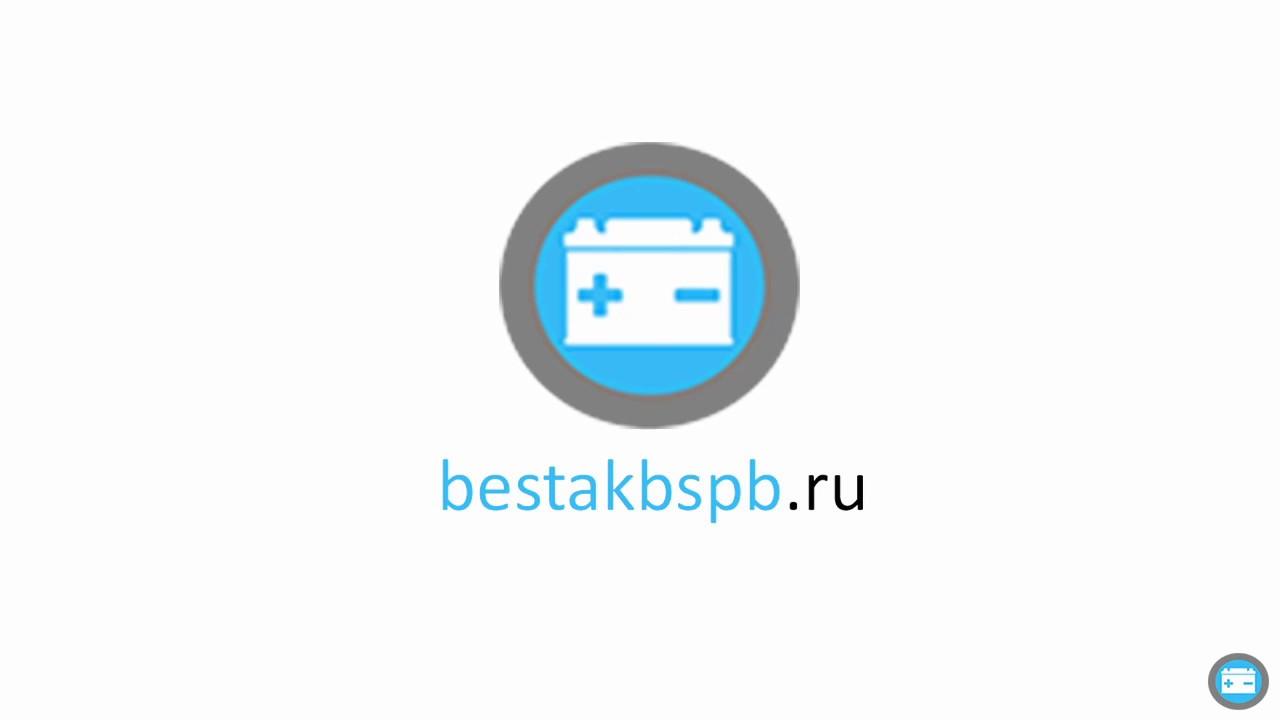 Интернет-магазин автомобильных аккумуляторов autoakb. Ru предлагает огромный выбор аккумуляторов для легковых и грузовых автомобилей и мототехники. Лучшие цены. Мы торгуем оптом и в розницу.