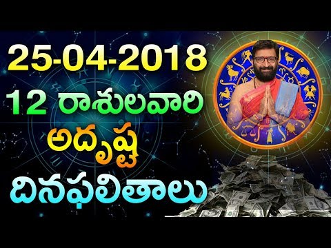 25th april 2018 Predictions #Dailyraashiphalaalu #Online Jaathakam   #panchangam   Astro Syndicate