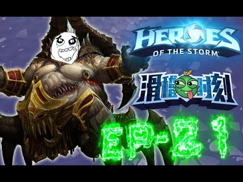【Heroes Of The Storm】Funny Moments EP.21