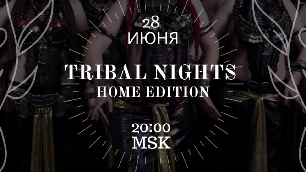 Tribal Nights Home Edition