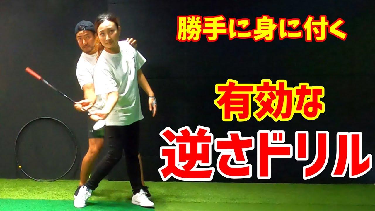 【ゴルフレッスン】力みが取れてフェースローテーションができるドリル!~金子達朗プロにレッスンしてもらいました~③
