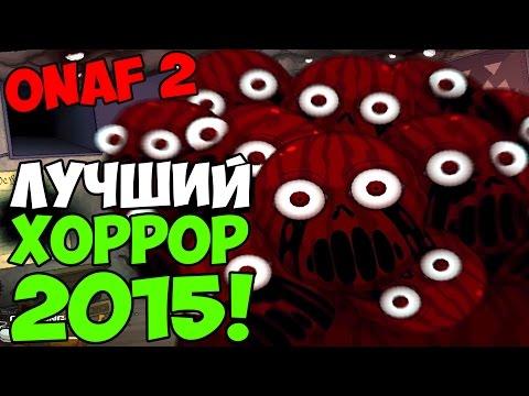 One Night at Flumptys 2 - ЛУЧШАЯ ПАРОДИЯ 2015! - ТОННЫ СКРИМЕРОВ!