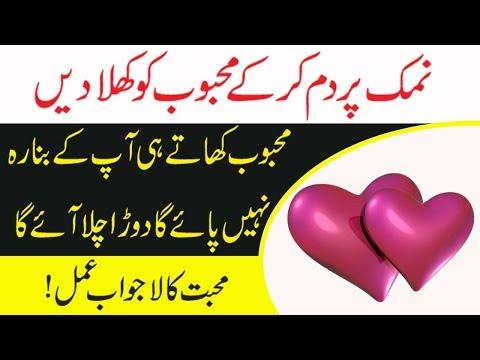 Powerful Wazifa For Love | Muhabat Ka Amal | Mohabbat Mein Kamyabi Ka Wazifa