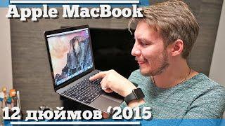 Обзор Apple MacBook 12 (2015) - новый тренд или игрушка?
