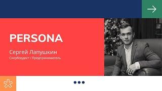 """PERSONA"" (Cерия 09) Сергей Лапушкин сноубордист/предприниматель"