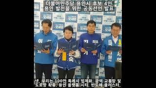 [오세영 왓!따! TV] 17회 - 더민주 용인 후보 …