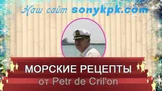 БЛЮДА ИЗ МОРЕПРОДУКТОВ от Petr de Cril'on