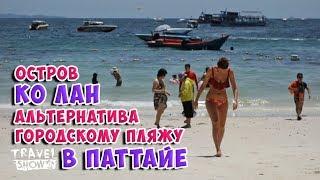 Тайланд Паттайя Остров Ко Лан Альтернатива городскому пляжу