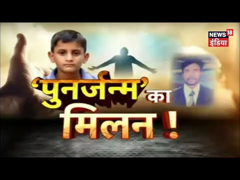 10 Saal Ke Is Bachche Ka Punrjanm Ka Dawa | Pura Gaon Hairan | Rebirth Story | PART-2 | News18 India