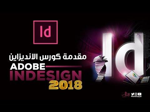 كورس تعليم ادوبي انديزاين ( المستوى الأساسي- المتوسط) :: Adobe InDesign Tutorials