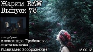 Жарим RAW... Выпуск 78... Сказочный образ (by. А. Грабежова)
