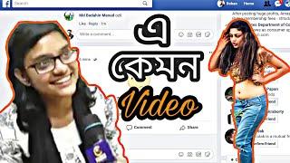 Facebook Viral Video | E Kemon Video | EP 01| The Bila Boy | Bangla New Funny Video 2018