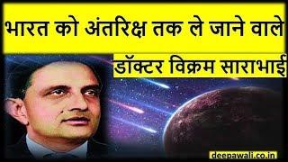 डॉक्टर विक्रम साराभाई का जीवन परिचय   Vikram Sarabhai Biography in Hindi