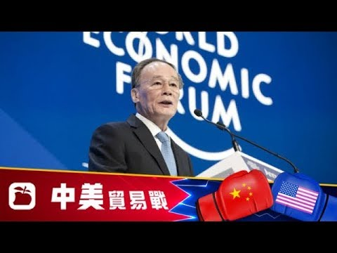 《石涛聚焦》「习王危机」达沃斯王岐山再次自嘲 蔑视念稿发言