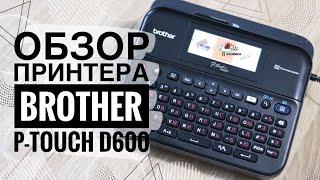 Обзор принтера Brother P Touch D600. Печать на лентах   новый тренд для флористов