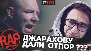 Drago VS MC No Limit, Джарахов, МС ХОВАНСКИЙ & BIG RUSSIAN BOSS #RapNews 170
