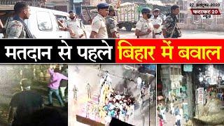 Bihar Election: विधानसभा चुनाव की वोटिंग से पहले बिहार में बवाल, Munger में चली गोलियां
