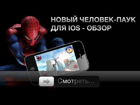 Новый Человек-Паук для iOS - обзор