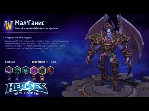 Heroes of the storm/Герои шторма. Pro gaming. МалГанис. Tank билд.