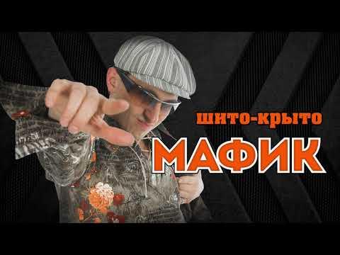 Мафик   Шито крыто Альбом 2007