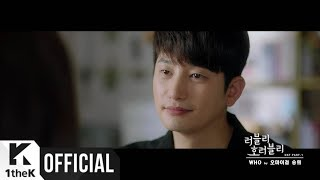 [MV] Seung Hee(승희) (OH MY GIRL(오마이걸)) _ WHO (Lovely Horribly(러블리 호러블리) OST Part.1)