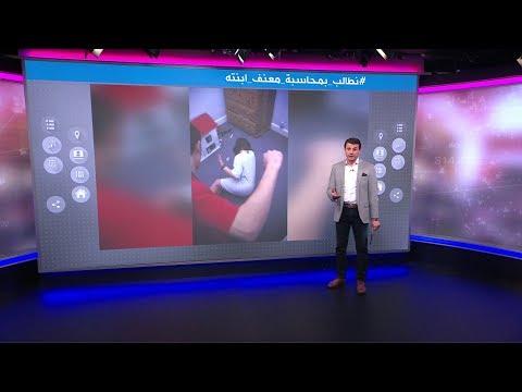 فيديو| أب سعودي يضرب ابنته في الشارع ويثير غضبا على منصات التواصل  - نشر قبل 56 دقيقة