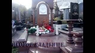 Байковое кладбище ,памятники известным людям.Надгробия знаменитостям .(, 2013-11-28T11:54:14.000Z)