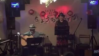 17年8月7日(月)山口市「西京アコースティック」、ちょうちんライブより♪...