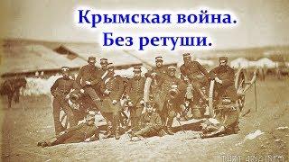 Крымская война. Без ретуши.
