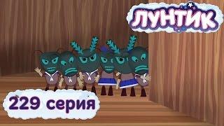 Лунтик и его друзья - 229 серия. Смельчак