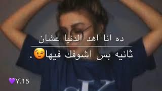 تصميم على أغنيه اهد الدنيا♥️+شوفو الوصف👇👇👇