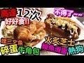 [Poor travel香港] 荔枝角新開!高達十二次好好食!不得了!煙三文魚碎蛋牛角包,火炙芝士鰻魚滑蛋熱狗! 白羊 �
