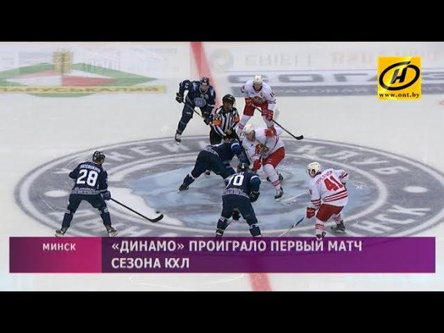 Хоккейный клуб «Динамо-Минск» с разгромного поражения стартовал в чемпионате КХЛ