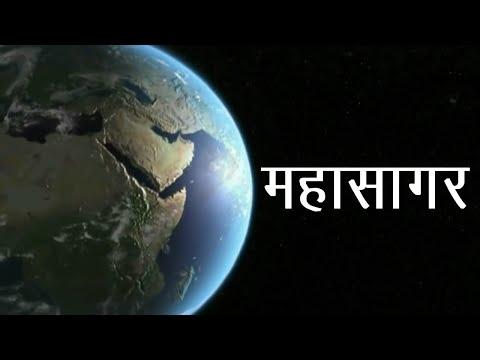 #about #ocean / महासागर - प्रशांत महासागर ,अटलांटिक महासागर ,हिन्द महासागर :- भूगोल