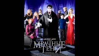 Мрачные тени Русский трейлер 2012